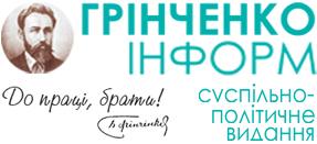 Грінченко Інформ